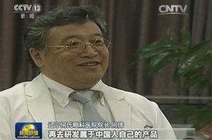 《新闻联播》:中国眼科医院的最高荣誉