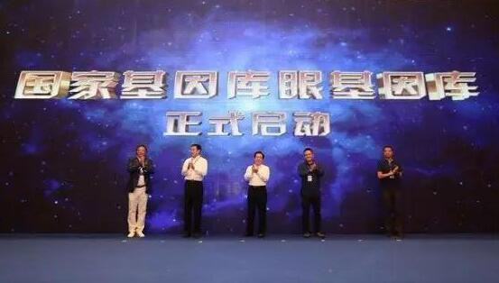 国家基因库眼基因库落户沈阳,基因检测公益项目在辽宁省各市同步启动